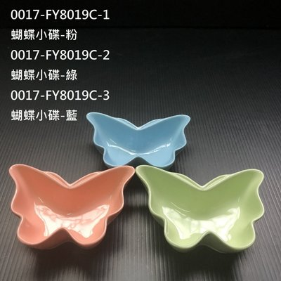 【無敵餐具】陶瓷彩色蝴蝶小碟3色 醬料杯/醬汁/甜點盅/焗烤盅 量多可詢價【A0392】