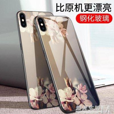 iphone xs max手機殼潮女男款硅膠玻璃殼全包iphonexs    全館免運