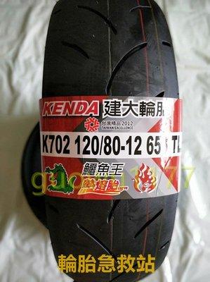 (輪胎急救站)建大K702 120 80 12熱熔胎機車輪胎