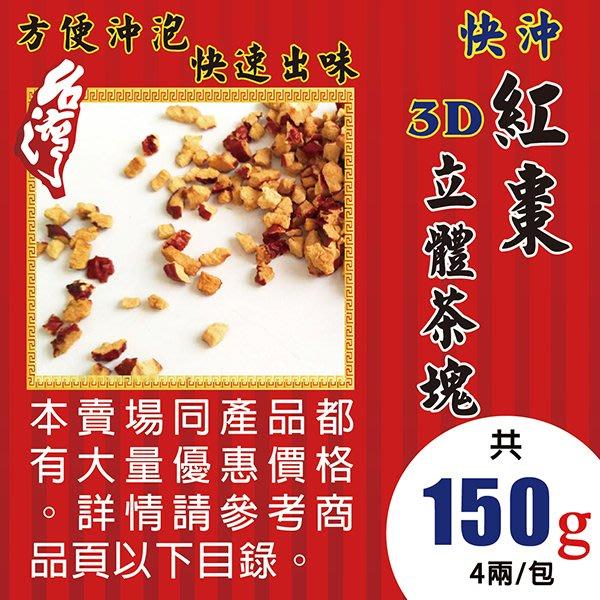 LB0221【3D立體紅棗茶塊►150g】✔快速出味▪沖泡方便║去籽紅棗▪黃耆茶▪雪蓮片▪花旗蔘茶▪皂角米