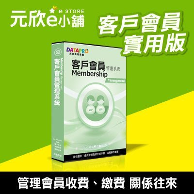 【e小舖-19號】元欣客戶會員管理系統-實用單機版-提供客戶會員管理及收支帳 只要4190元
