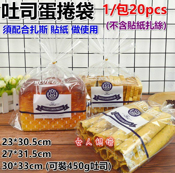 女人烘焙 23*30.5cm (現貨-20pcs/1包) 蛋捲袋 吐司袋麵包袋土司袋opp包裝袋西點袋糖果袋餅乾袋點心袋