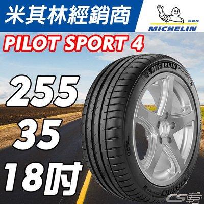 輪胎 米其林 MICHELIN PILOT SPORT 4 18吋 PS4 255/35/18 公司貨 CS車宮車業