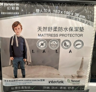 Reverie 幻知曲 莫代爾天然舒柔防水雙人加大保潔墊*1+枕頭保潔墊*2 COSTCO好市多代購