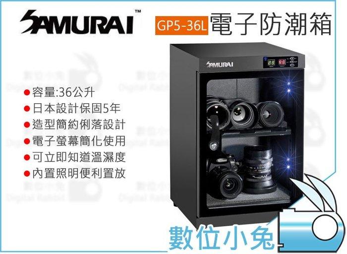 數位小兔【SAMURAI 新武士 GP5-36L 電子防潮箱】36公升 收藏 5年保固 LCD 節電 數位顯示 公司貨