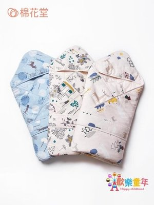 棉花堂秋冬抱被初生嬰兒雙膽寶寶防驚跳襁褓新生棉質包被 XW