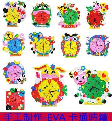 ~~粉紅豬的店~~幼兒園 兒童  DIY 立體 EVA 拼貼畫 卡通  時鐘 認識時間 美勞 材料包~現預P