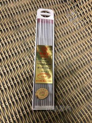 【花蓮源利】1.6mm 紅頭氬焊鎢棒 氬焊機鎢棒 氬焊槍頭 CO2電焊機 氬焊機 氬焊機焊材 量大可議