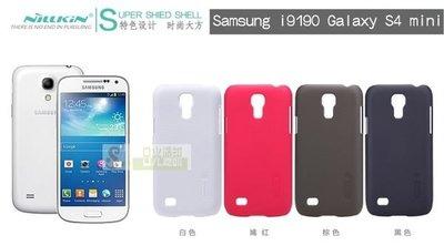 日光通訊@NILLKIN原廠 Samsung i9190 Galaxy S4 mini 超級護盾手機殼 保護殼 磨砂背蓋硬殼~贈保護貼