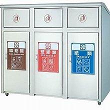 【CG17-2】ST-320斜頂PUSH不鏽鋼三分類垃圾/分類箱
