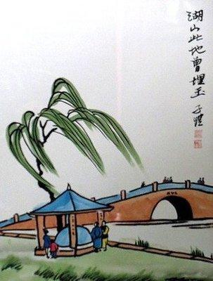 【 金王記拍寶網 】S347. 中國近代美術教育家 豐子愷 款 手繪書畫原作含框一幅 畫名:湖山此地曾埋玉圖 罕見稀少~