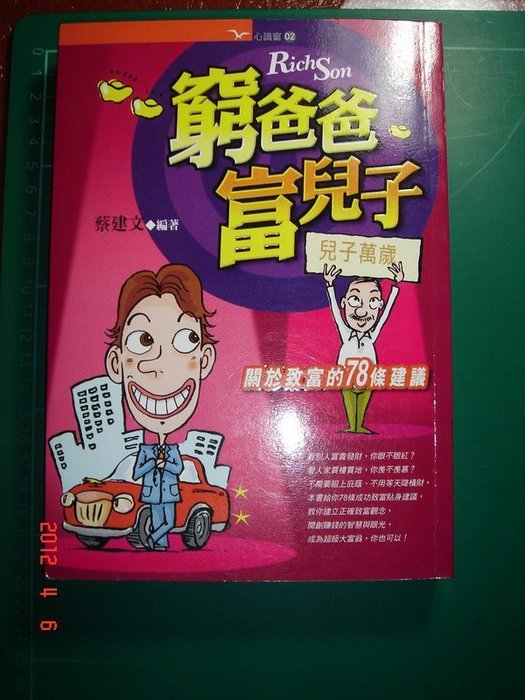 【CS超聖文化】窮爸爸富兒子 蔡建文/著 原價240元