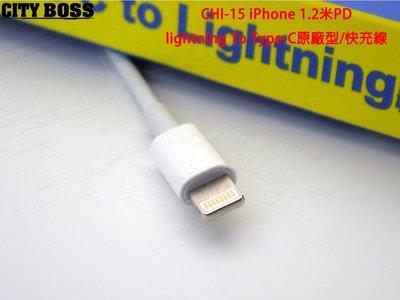 台灣發貨 18W USB Type-C PD / QC 充電線 Type-C 轉 Lightning 傳輸線 1.2米