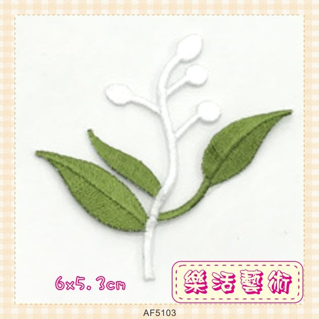 樂活藝術「燙貼布」 ~ 綠葉小白花 精緻仿真刺繡布貼 熨斗貼 貼花《有背膠》【現貨】【AF5103】