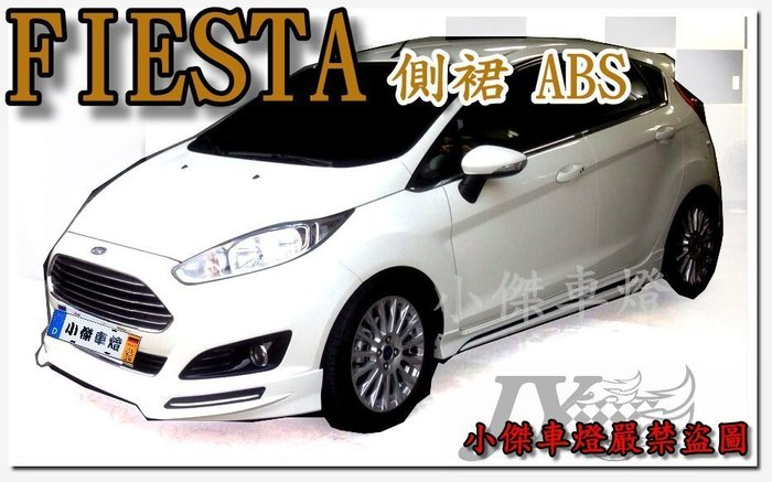 ╣小傑車燈精品╠全新FORD FIESTA 09 10 11 12 13 14 馬汀頭 類ST 側裙 ABS 材質