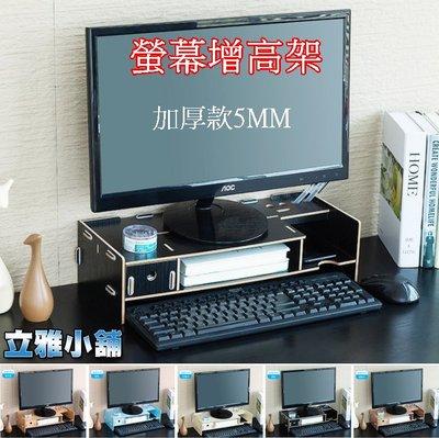【立雅小舖】DIY電腦螢幕增高架 桌面顯示器增高架 桌上置物架 收納架 整理架《螢幕增高架LY0070》