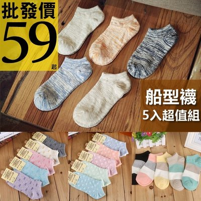 1包5入 外銷日本 馬卡龍色 隱形襪 船型襪 女 男 短襪 顏色隨機【RS650】
