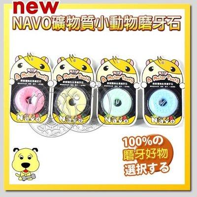 【🐱🐶培菓寵物48H出貨🐰🐹】NAVO礦物質小動物磨牙石4*4cm隨機出貨 特價49元