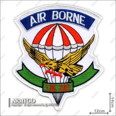【ARMYGO】空降特戰 部隊章 (鐵漢章 ) (AIR BORNE字樣)