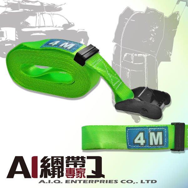 A.I.Q.綑綁帶專家- LT0472-43衝浪板 獨木舟 露營裝備 工作梯  / 貨物固定繩 固定帶 綑綁帶