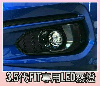 劉大師 汽配件 Honda 2018年 FIT3.5代 LED霧燈 開關  線組  飾板直上( 輔助燈)