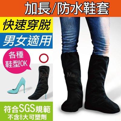防水鞋套 高筒雨鞋套 雨鞋套 防雨鞋套 通過SGS檢驗 /兔子媽媽