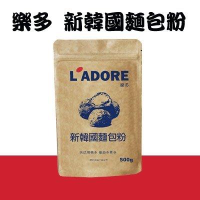 樂多 新 韓國麵包粉-500g原裝 *水蘋果* N-020