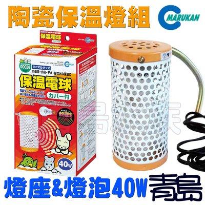 A。。。青島水族。。。HD-40C日本Marukan---小動物陶瓷保溫燈組 電球組 蜥蜴 蛇 陸龜==40W含燈罩