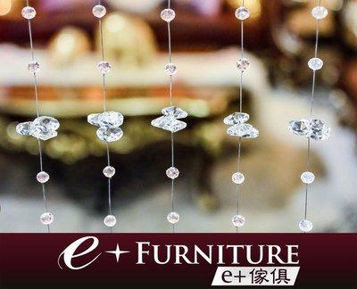 『 e+傢俱 』CB13 ~水晶玻璃珠簾 | 門簾 | 窗簾 | 隔間簾 | 吊飾| 珠簾 | 飾品