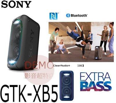 ㊑DEMO影音超特店㍿台灣SONY GTK-XB5 藍牙喇叭 EXTRA BASS 期間限定大特価値引き中!