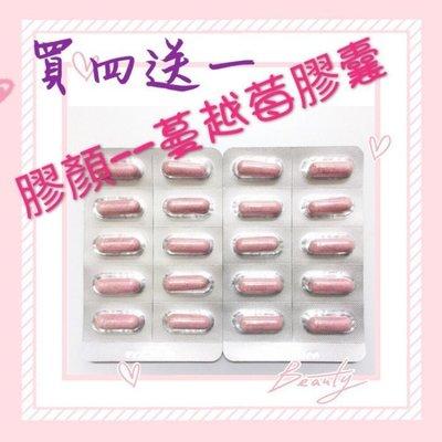 ☆【膠顏】☆買四再送一,蔓越莓膠囊!女性私密處必備品,含穀胱甘肽、維他命c等,頂級防護
