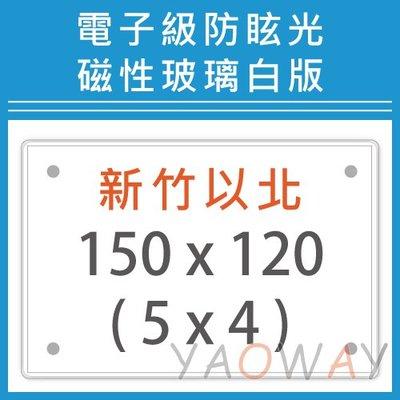 【耀偉】含運@含安裝@電子級防眩光磁性玻璃白板150*120(5x4尺)【僅配送新竹以北地區-偏遠地區運費另詢】