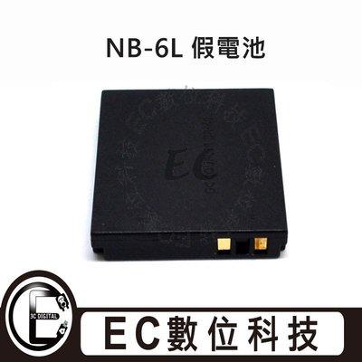 【EC數位】Canon NB-6L 假電池 NB6L DR-40 D10 S90 S95 SD1200 電池用轉接器