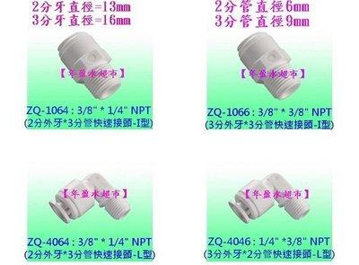 【年盈淨水】3分塑膠快速接頭 RO逆滲透 淨水器專用零配件(每一個20元) .