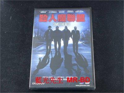 [DVD] - 殺人魔聯盟 Smothered ( 台灣正版 )