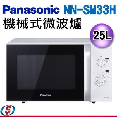 可議價【信源】25公升【Panasonic國際牌機械式微波爐 】NN-SM33H