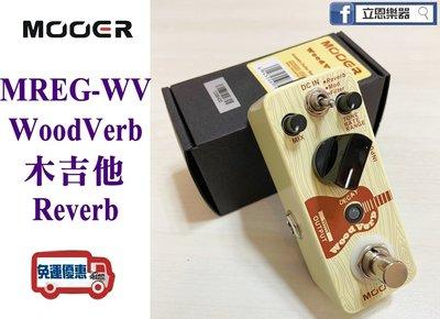 『立恩樂器』效果器專賣 / 贈短導 / Reverb WoodVerb  / 木吉他 MOOER MREG-WV