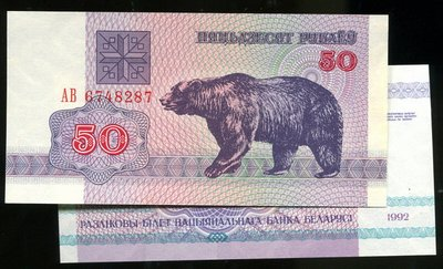 Belarus(白俄羅斯紙幣 動物),P7,50-RP,1992,品相全新UNC