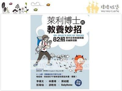 ♪♫瑋瑋城堡✲教養書♪♫ (二手書出售) 萊利博士的教養妙招 82招對付日常教養問題