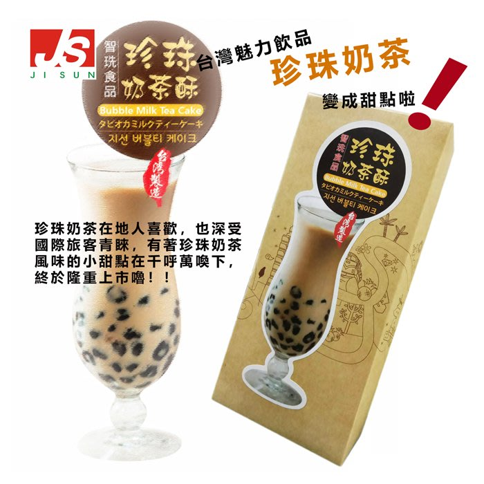 JS台灣走走珍珠奶茶酥45gx6入 [TW4712615] 健康本味