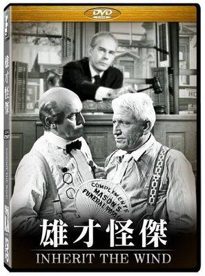 全新影片《雄才怪傑》DVD 斯坦利克雷默 史賓塞屈賽 弗雷德里克馬奇 金凱利