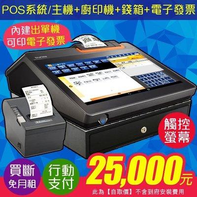 6期0利率【POS系統買斷價】11.6吋觸控主機(內建58mm出單機)+POS365收銀系統+廚印機+錢櫃+電子發票