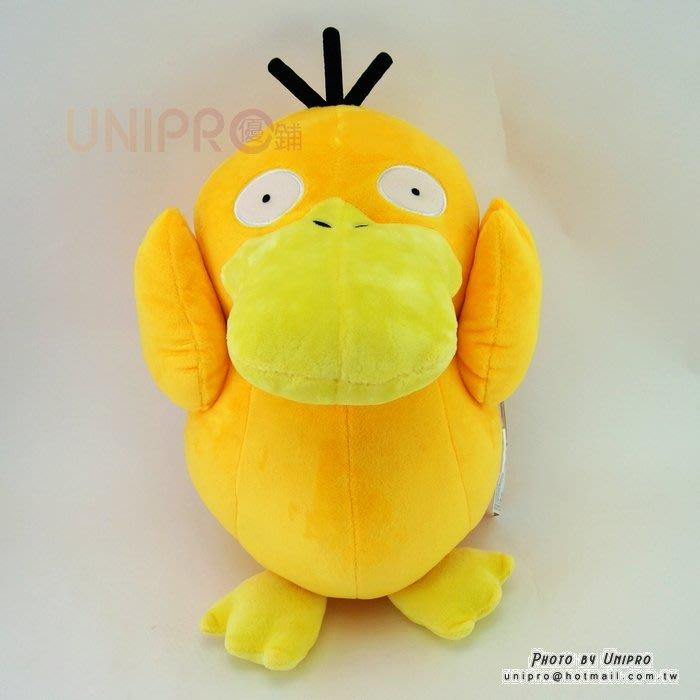 【UNIPRO】神奇寶貝 XY 可達鴨 Psyduck 30公分 絨毛娃娃 玩偶 禮物 正版授權 寶可夢 Pokemon