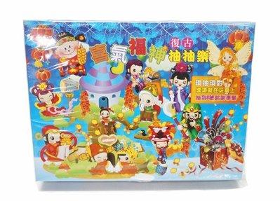 佳佳玩具 ----- 專業級 品質極度要求 復古 50 抽抽樂 玩具盒 玩具組 洞洞樂 戳戳樂 【1319607】