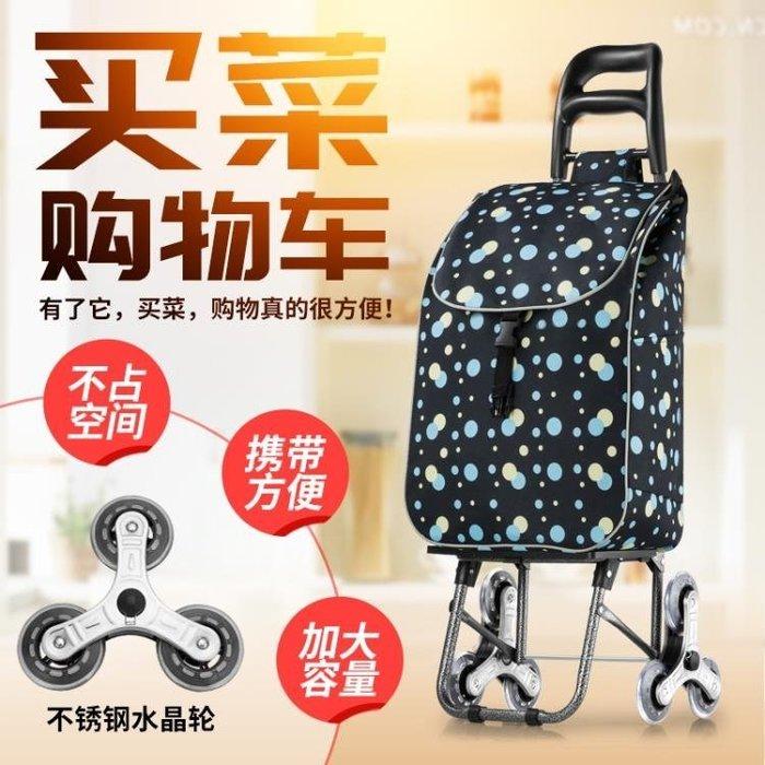 行李車買菜車小拉車家用折疊小推車拉桿車拖車老人爬樓手拉車便攜購物車LX