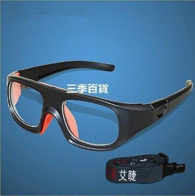 三季多功能戶外運動眼鏡籃球眼鏡男近視防霧足球眼鏡框打籃球護目鏡架❖815