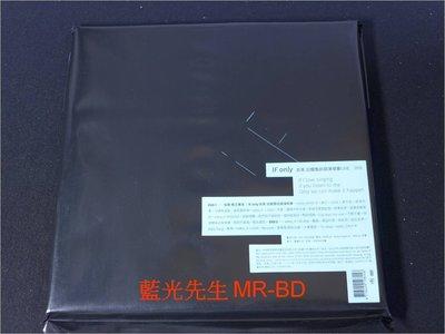 [DVD] - 田馥甄 IF only 如果 巡迴演唱會 ( 台灣正版 )