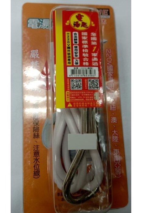 AC220V 500W 電湯匙