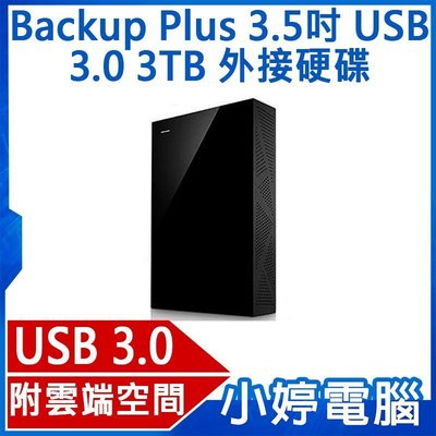 【小婷電腦*行動硬碟】全新 Seagate Backup Plus 3.5吋 USB 3.0 3TB 外接硬碟 4G雲端 含稅