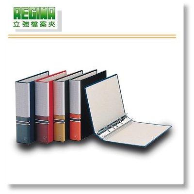 檔案收納(量販12個) 立強 二孔管夾 R950 (A4) (資料夾 檔案夾 電腦夾 報表 收納 2孔)